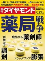週刊ダイヤモンド 2019年9/14号