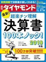 週刊ダイヤモンド 2019年8/24号