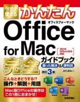 今すぐ使えるかんたん Office for Mac 完全ガイドブック