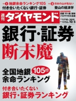 週刊ダイヤモンド 2019年 10/5号