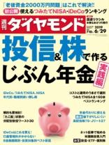 週刊ダイヤモンド 2019年 6/29号