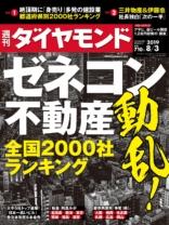 週刊ダイヤモンド 2019年 8/3号